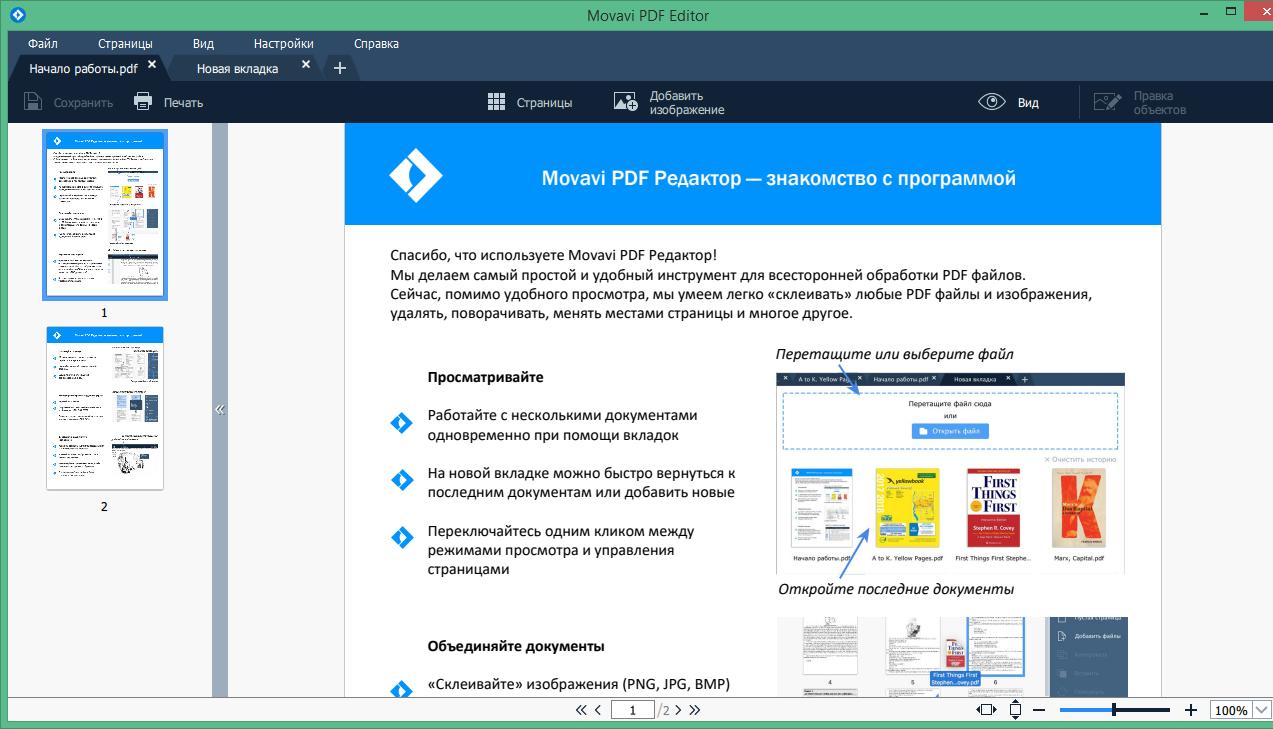 Movavi PDF Editor активация