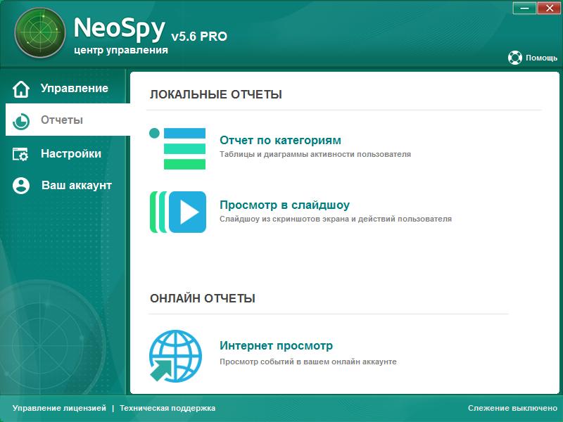 NeoSpy ключ