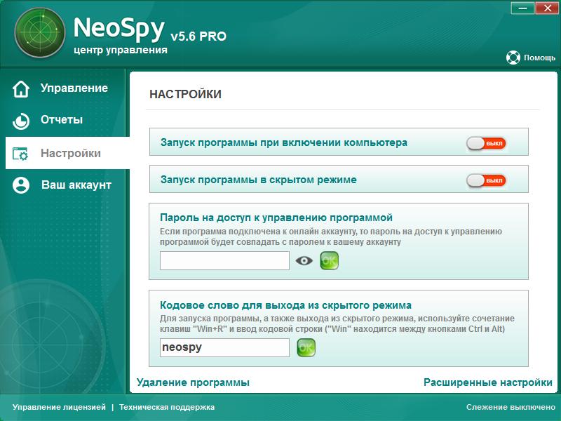 NeoSpy скачать с ключом