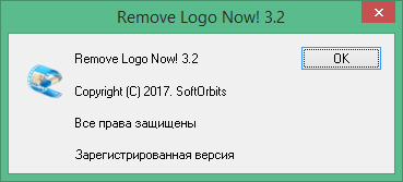 Remove Logo Now ключ