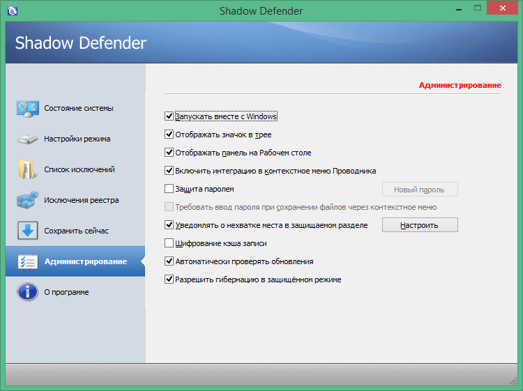 Shadow Defender ключ