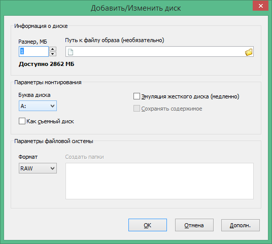 SoftPerfect RAM Disk крякнутый