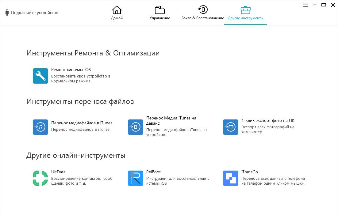 Tenorshare iCareFone активация