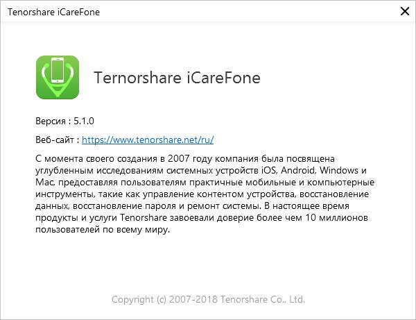 Tenorshare iCareFone скачать с ключом