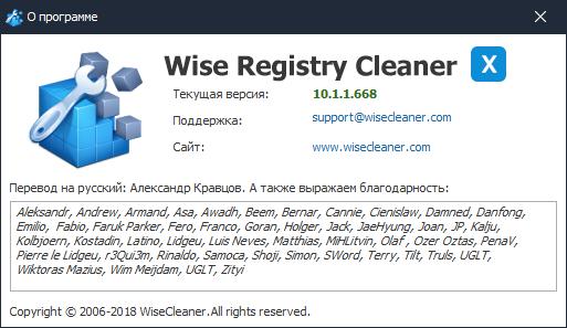 wise registry cleaner pro ключ активации лицензионный