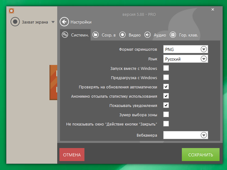 Icecream Screen Recorder Pro активация