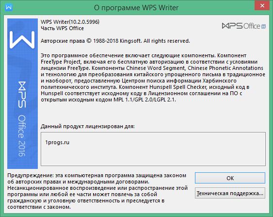 WPS Office Premium скачать с ключом