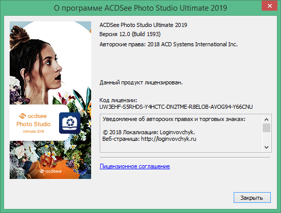 ACDSee Photo Studio Ultimate 2019 на русском
