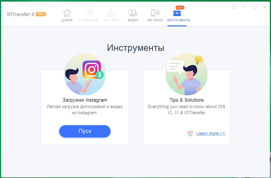 IOTransfer Pro 3 лицензионный ключ активации 2018