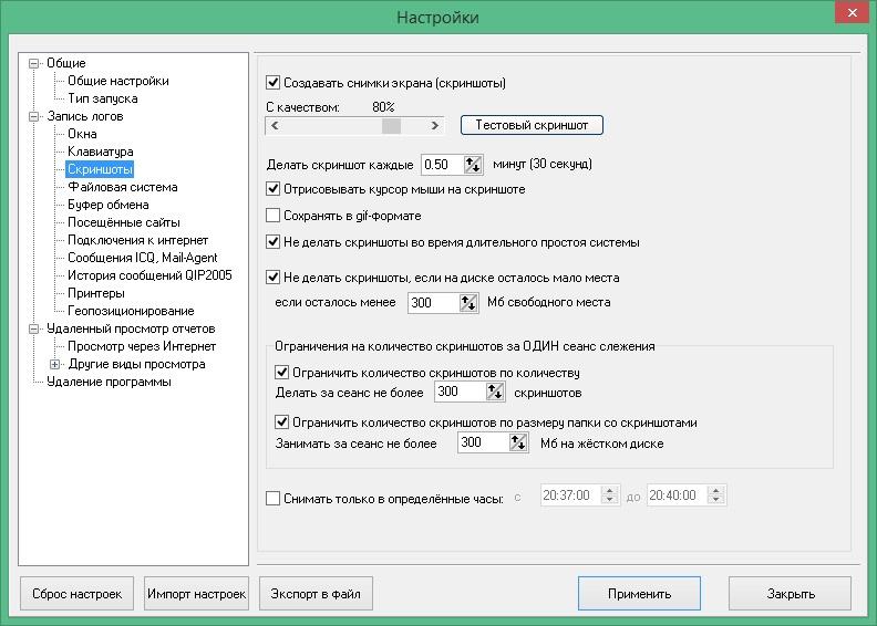 NeoSpy полная версия с ключом