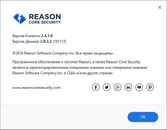 reason core security license key