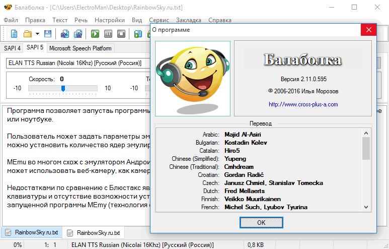 Балаболка 2.12.0.659