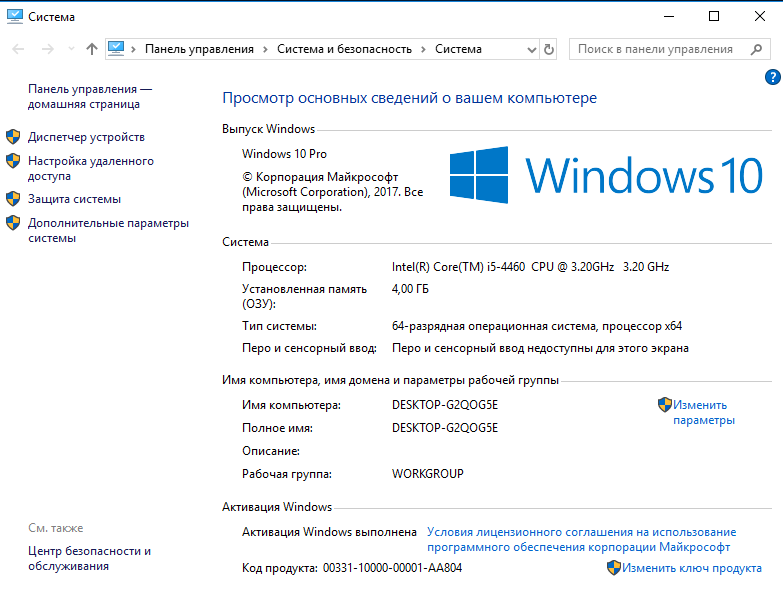 ключи активации windows 10 pro лицензионный ключ