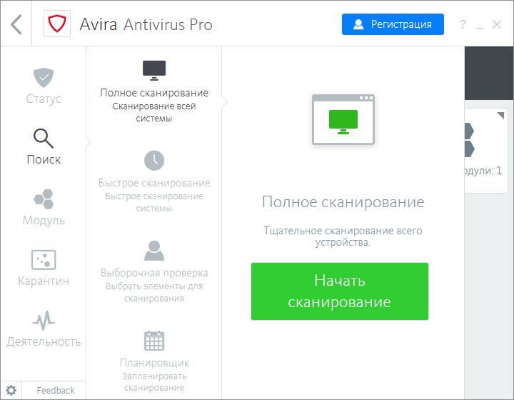 Avira Antivirus Pro ключ