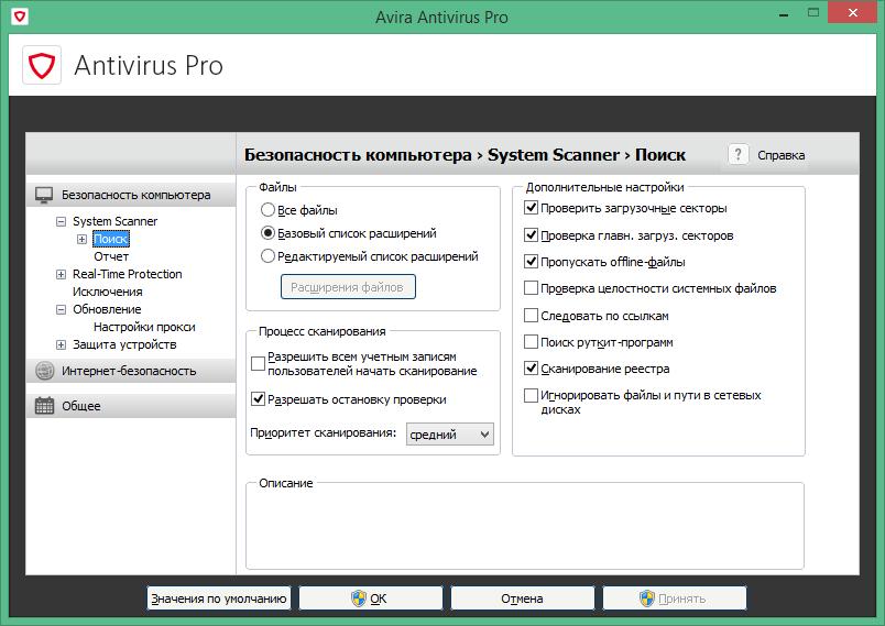 Avira Antivirus Pro скачать с ключом