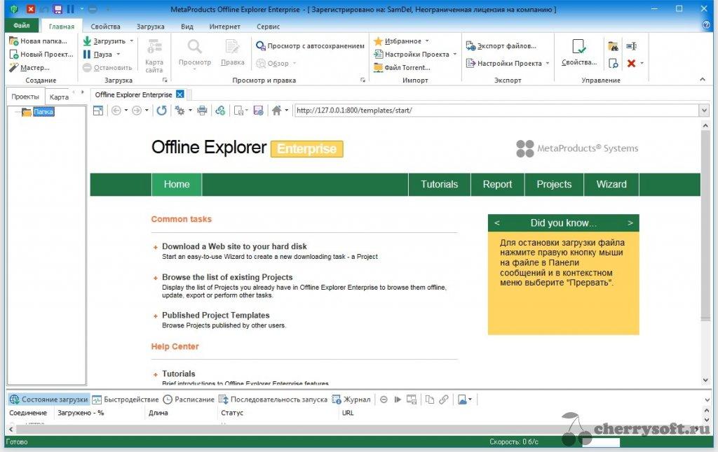 MetaProducts Offline Explorer