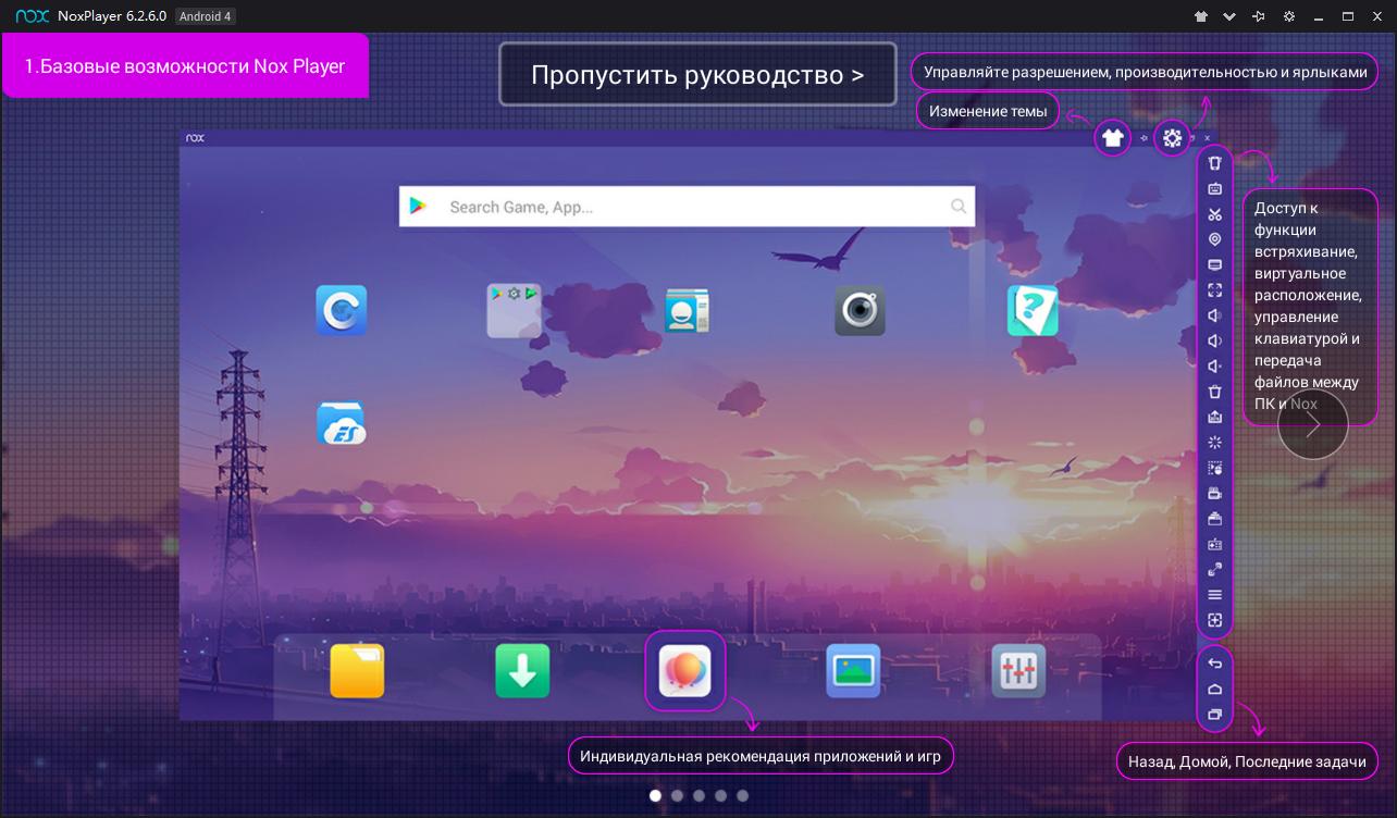 nox app player скачать на русском