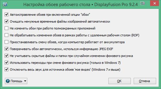 DisplayFusion Pro скачать ключ