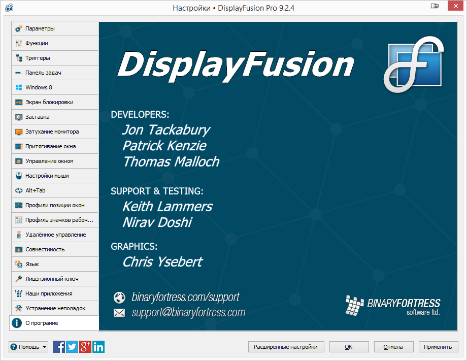 DisplayFusion Pro скачать с ключом