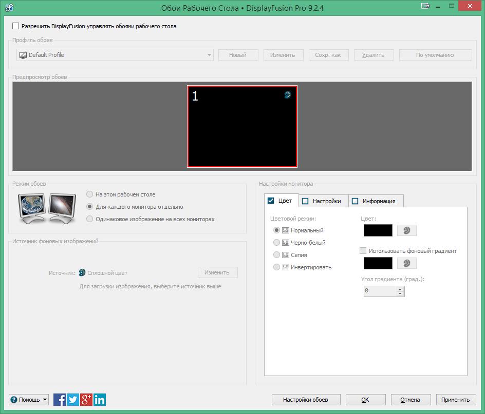 DisplayFusion Pro 9.2.4с