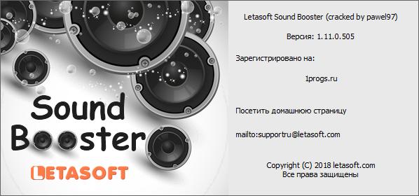 Letasoft Sound Booster 1.11.0.505