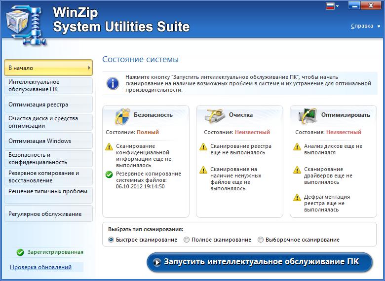 WinZip System Utilities Suite 3.3.8.10