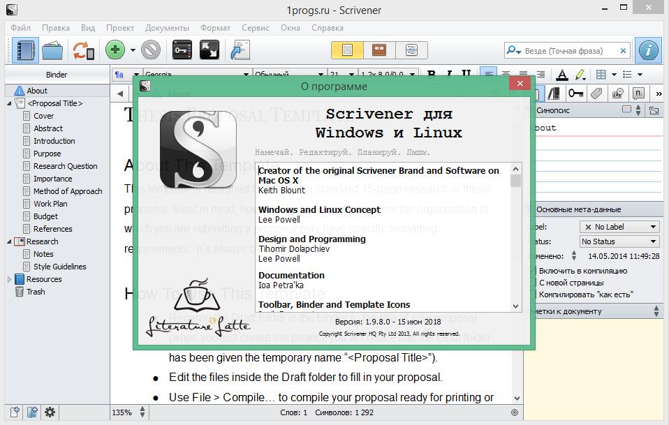 Scrivener 1.9.8