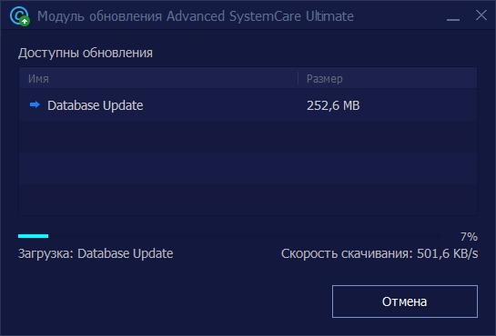 Advanced SystemCare Ultimate лицензионный ключ