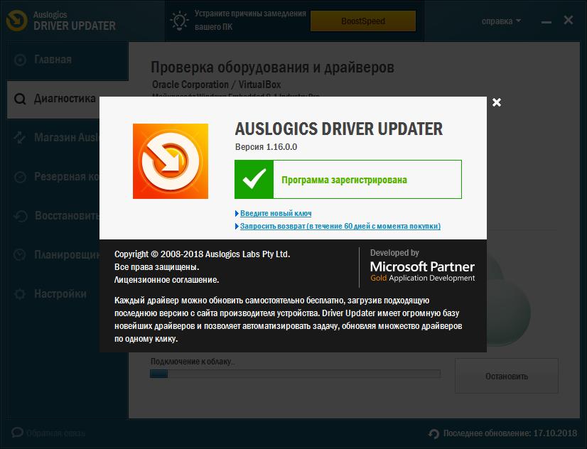 Auslogics Driver Updater ключ активации