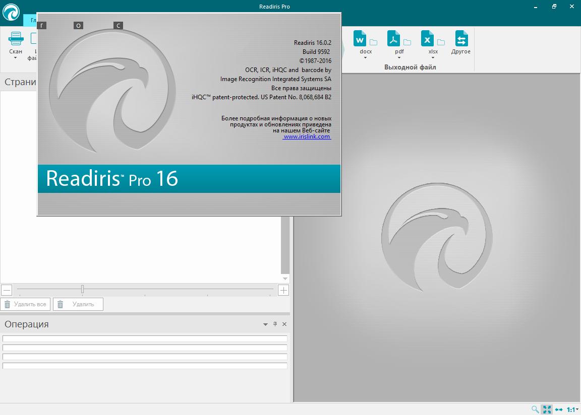 код активации readiris pro 14