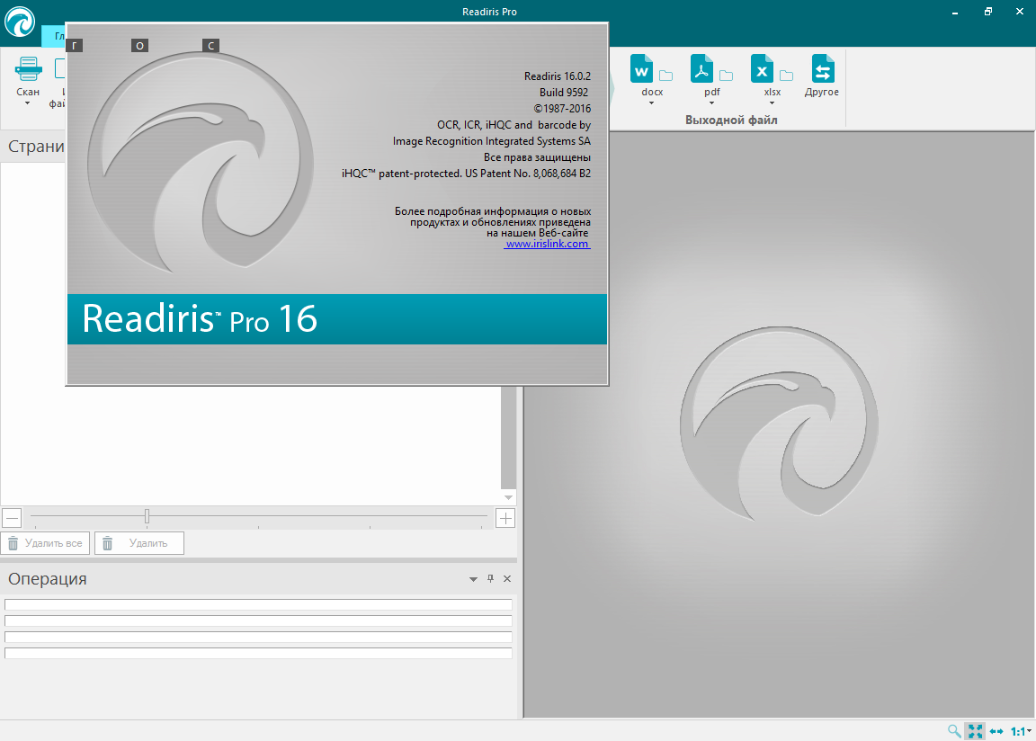 Readiris Pro 16