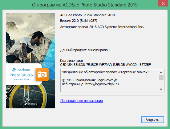 ACDSee Photo Studio Standard 2019 скачать