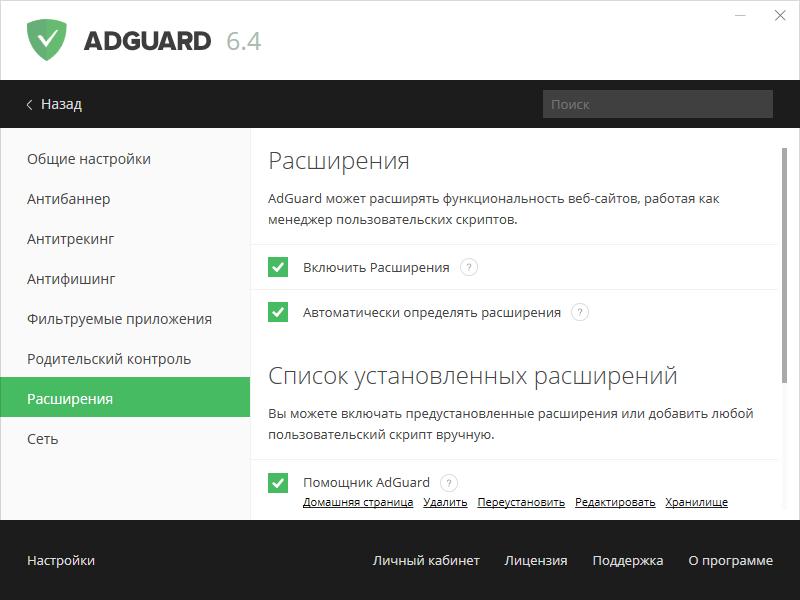 Adguard Premium 6.4 вечный ключ