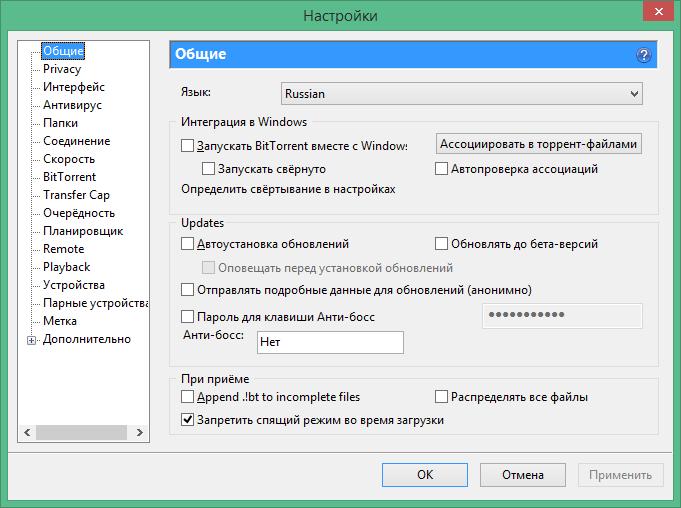 BitTorrent Pro русская версия