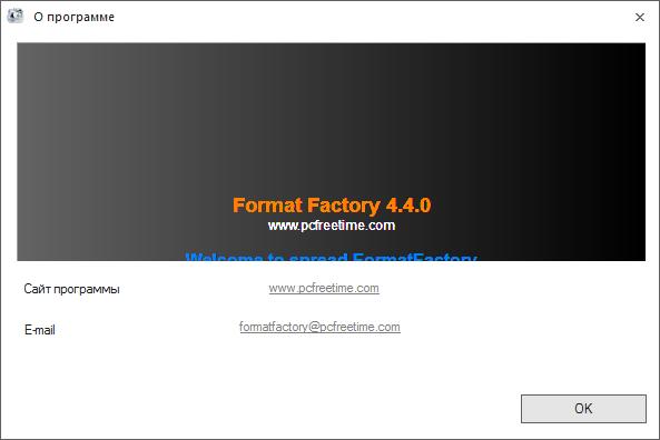 Format Factory скачать бесплатно