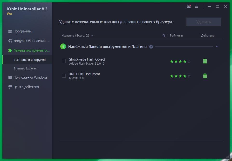 IObit Uninstaller Pro лицензионный ключ 2019