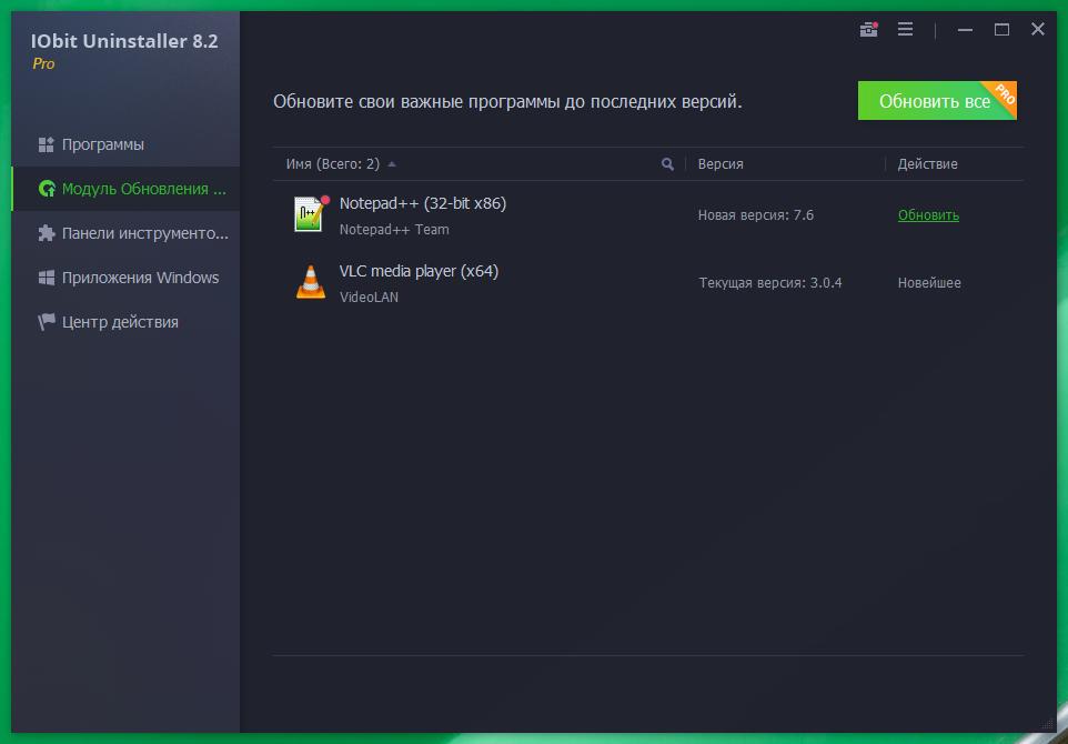 IObit Uninstaller Pro лицензионный ключ