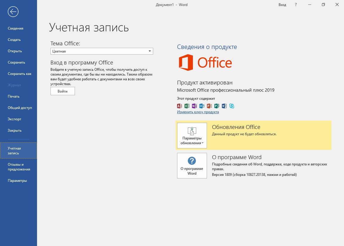 Microsoft Office 2019 ключи
