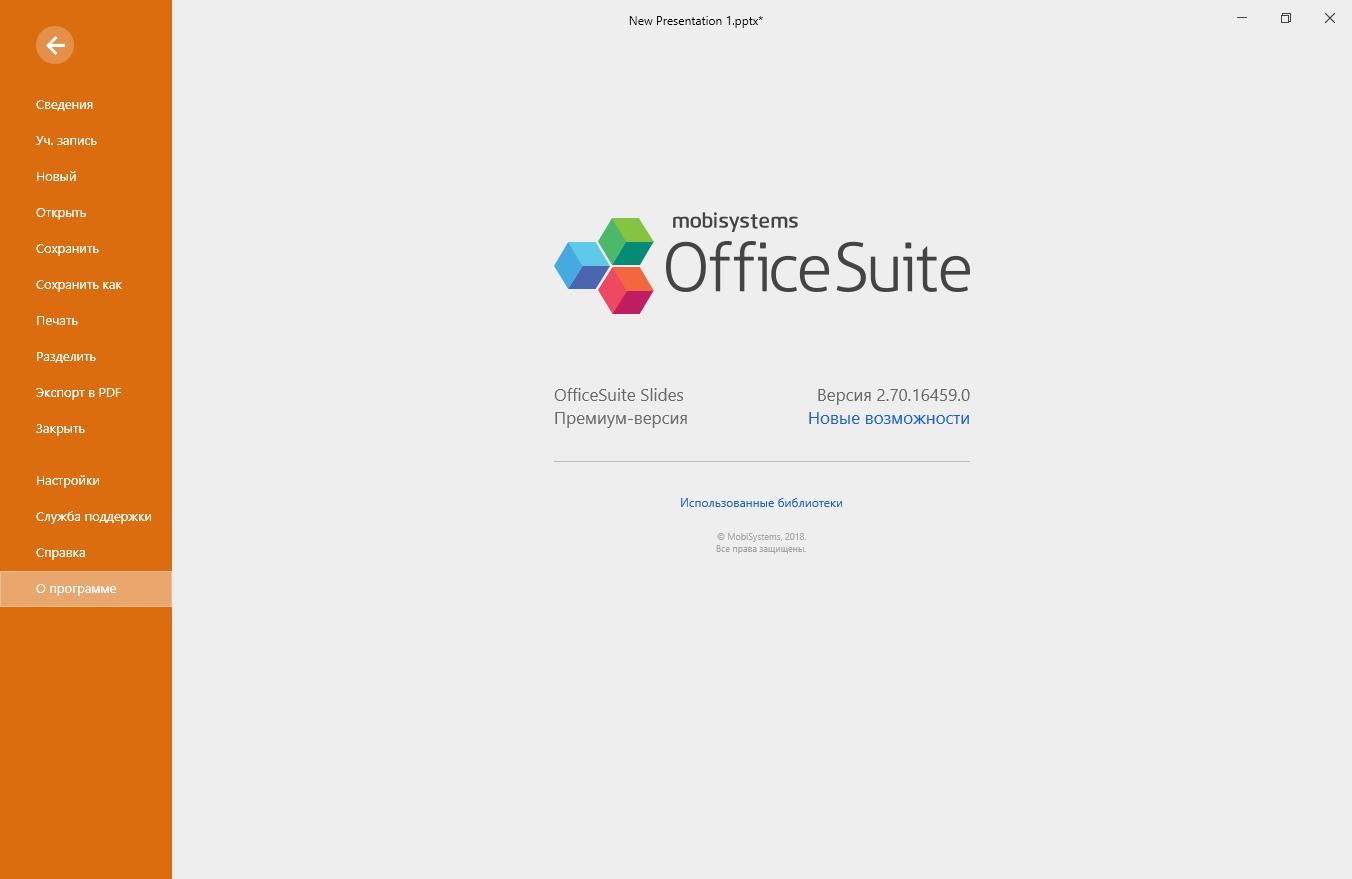 OfficeSuite Pro скачать бесплатно