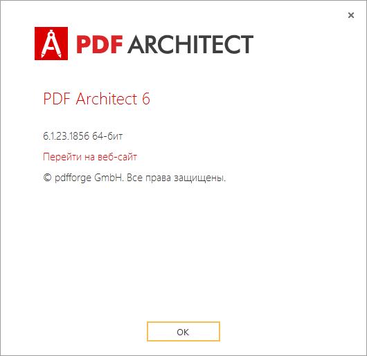 PDF Architect код активации