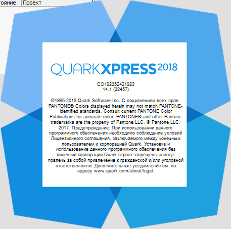 QuarkXPress скачать
