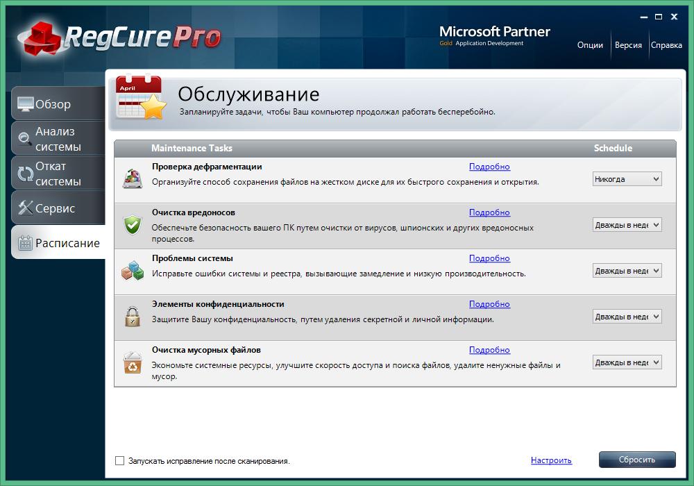 Regcure Pro скачать бесплатно на русском
