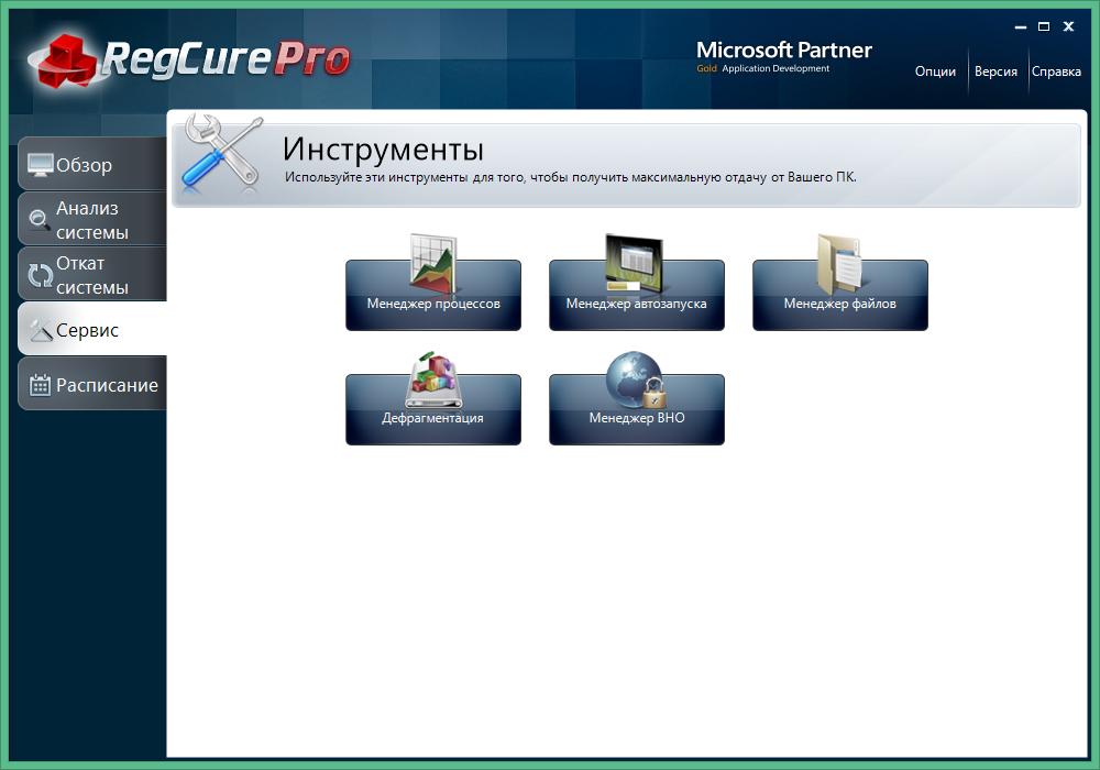 Regcure Pro скачать бесплатно