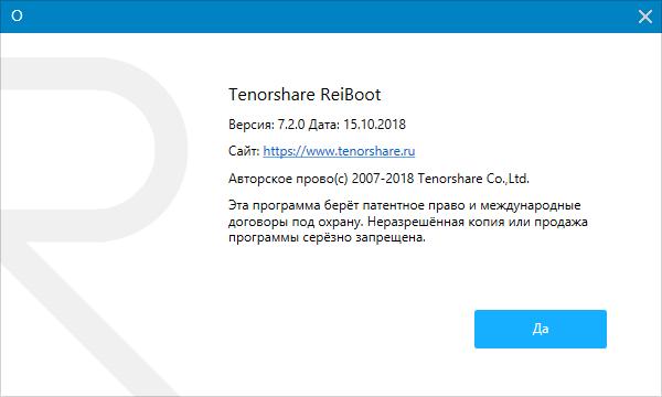 ReiBoot Pro key