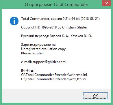 Total Commander бесплатная русская версия