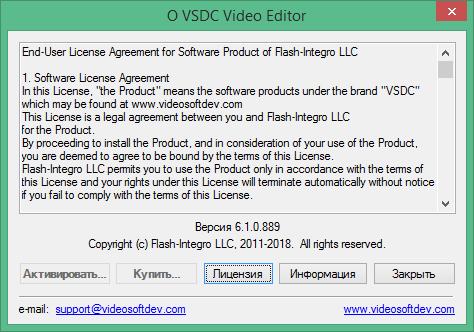 VSDC Video Editor Pro лицензионный ключ активации