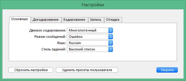 XviD4PSP на русском