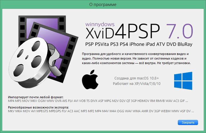 XviD4PSP скачать