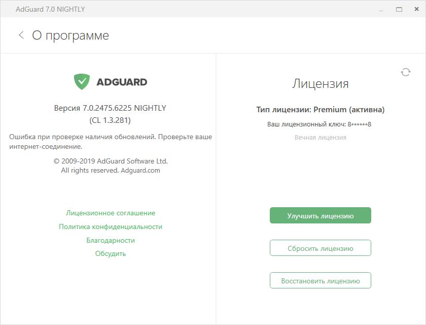 adguard скачать бесплатно с вечным ключом