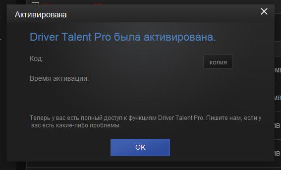 driver talent скачать бесплатно на русском